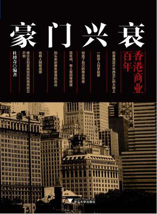 豪门兴衰:百年香港商业