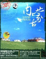 内蒙古 印象中国