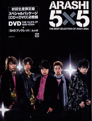 5×5 THE BEST SELECTION OF 2002——2004