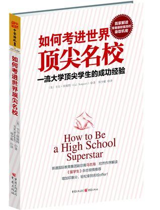 《如何考进世界顶尖名校:一流大学顶尖学生的成功经验》