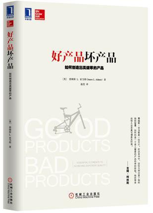 好产品坏产品
