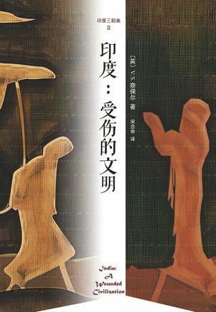 Book Cover: 印度:受伤的文明