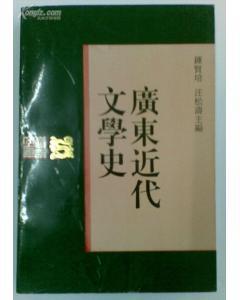 广东近代文学史
