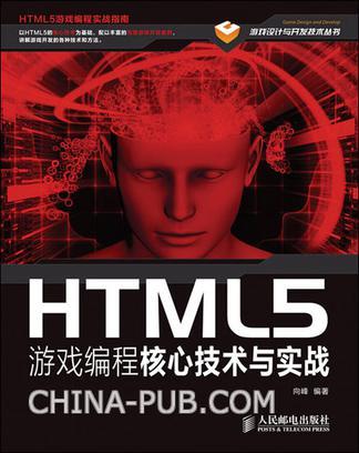 HTML5游戏编程核心技术与实战