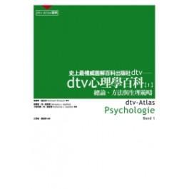 《dtv心理學百科》txt,chm,pdf,epub,mobi電子書下載
