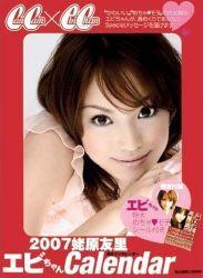 カレンダー '07 エビちゃん(蛯原友里)