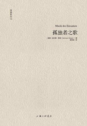 《孤独者之歌》[德]赫尔曼·黑塞(作者)epub+mobi+azw3