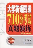 大学英语四级710分考试真题演练