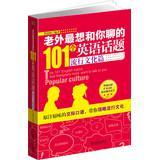 图片 老外最想和你聊的101个英语话题(套装共3册) 李清如