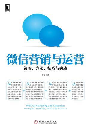 微信营销与运营
