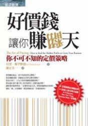 """The Art of Pricing (""""Hao Jia Qian Rang Ni Zhuan Fan Tian', in Traditional Chinese)"""
