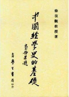 中國經學史的基礎