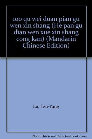100 qu wei duan pian gu wen xin shang
