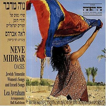 Neve Midbar (Oasis) - The Songs of Jewish-Yemenite Women and Israeli Songs
