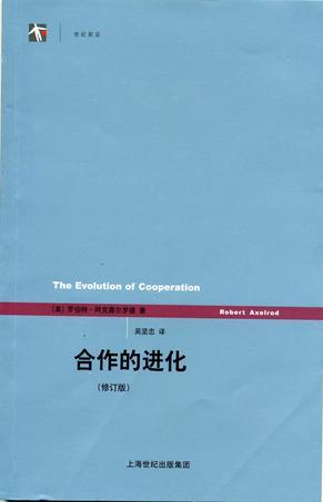 Book Cover: 合作的进化
