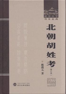 北朝胡姓考(修訂本)