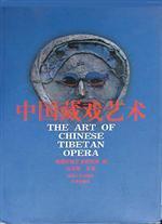 中国藏戏艺术