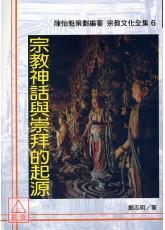 宗教神話與崇拜的起源