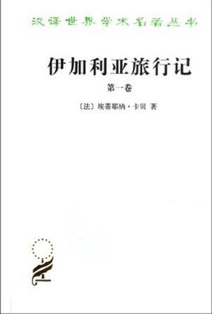 伊加利亚旅行记(第一卷)