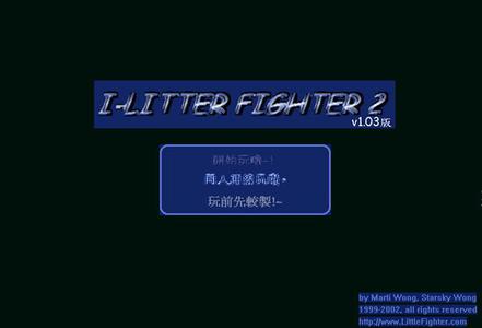 小朋友齐打交 2 Little Fighter 2