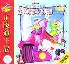 正版迪士尼 正义鸭智斗飞天德(普通话配音)(VCD)