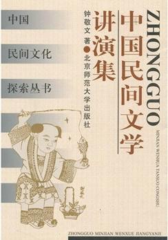 中国民间文学讲演集