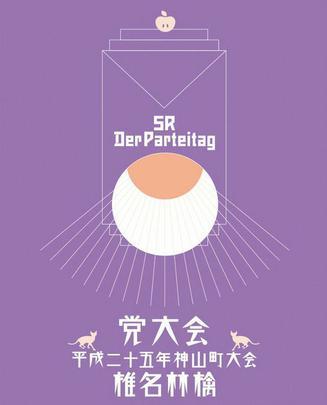 椎名林檎 - 党大会 平成二十五年度神山町大会