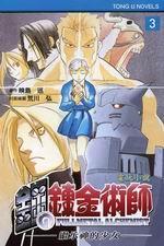 鋼之鍊金術師 電玩小說 3 繼承神的少女