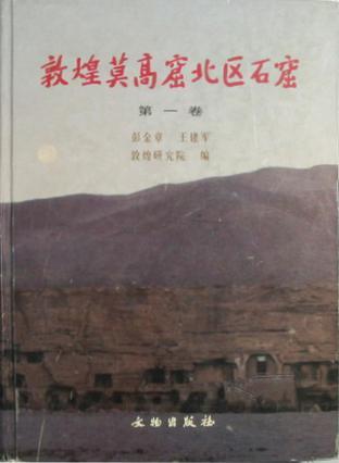 敦煌莫高窟北区石窟(第一卷)