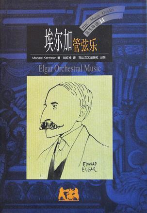 埃尔加管弦乐