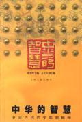 中华的智慧.中国古代哲学思想精粹