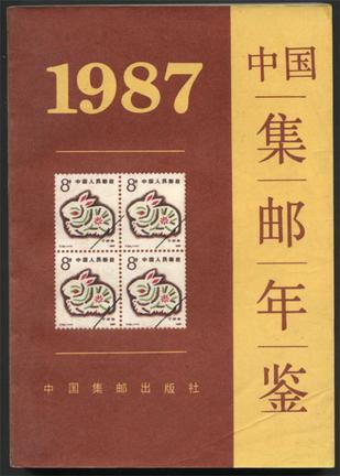 中国集邮年鉴1987