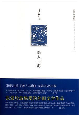 《老人與?!穞xt,chm,pdf,epub,mobi電子書下載