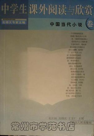 中学生课外阅读与欣赏  中国当代小说卷