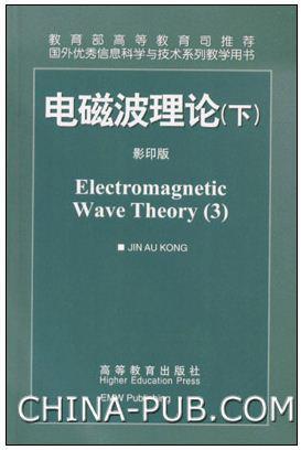 电磁波理论(下)