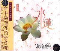 进口CD:水莲(TCD-4502)