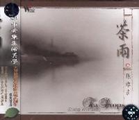 进口CD:茶雨(TCD-4019)