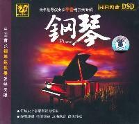 中国首张钢琴纯独奏发烧天碟 钢琴