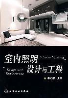 室内照明设计与工程
