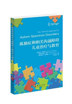 孤独症和相关沟通障碍儿童治疗与教育
