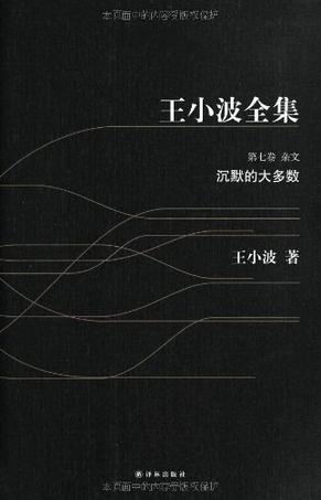 王小波全集 第七卷