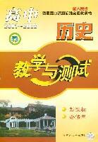 普通高中课程标准试验教科书(配人民版):高中历史•教学与测试(必修3) (平装)