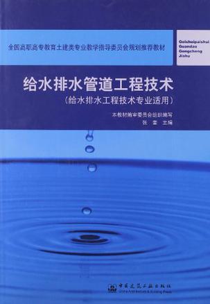 给水排水管道工程技术