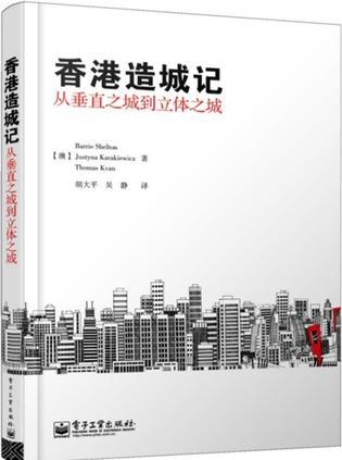 香港造城记