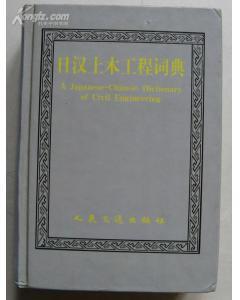 日汉土木工程词典