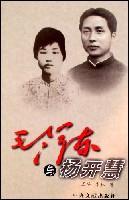 毛泽东与杨开慧