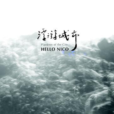 Hello Nico - 浮游城市