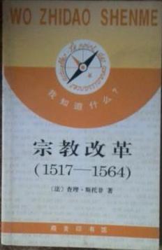 宗教改革(1517-1564)