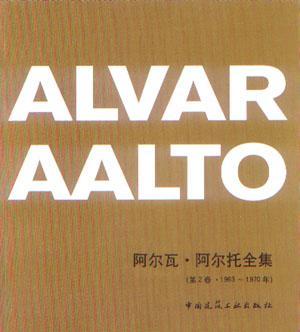 阿尔瓦·阿尔托全集(第2卷·1963-1970年)