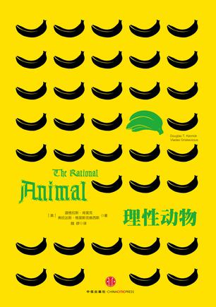 Book Cover: 理性动物